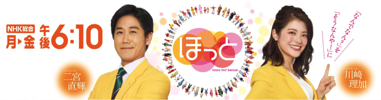 NHKの情報番組で「進化する企業運動会」として取材いただきました。