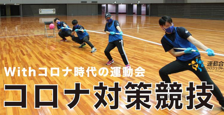 【NEW競技】ダンシング玉いれ!!