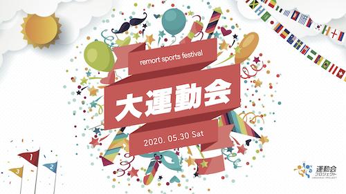 大阪の専門学校の運動会