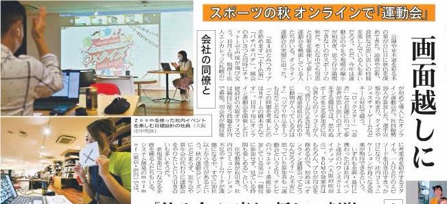 新聞「日経MJ」にてオンライン運動会の記事を掲載いただきました。